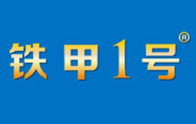铁甲一号防水品牌logo图片