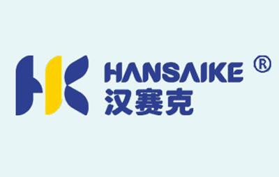 汉赛克防水品牌logo图片