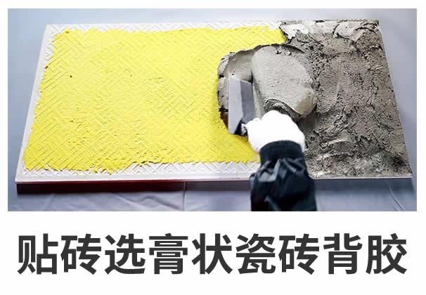 装修贴砖选瓷砖背胶有哪些类型和品牌好?市场前景看膏状
