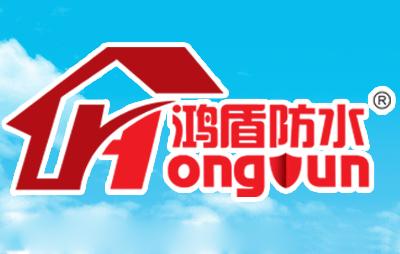 鸿盾防水品牌logo图片
