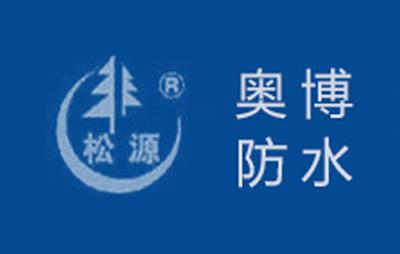 松源防水品牌logo图片