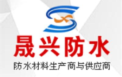 晟兴防水品牌logo图片