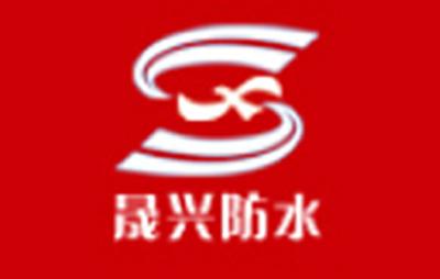 晟兴大禹防水品牌logo图片