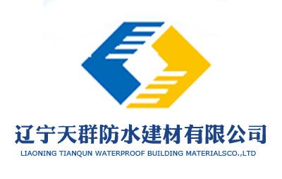 天群防水品牌logo图片