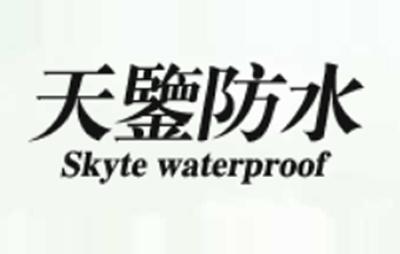 天鉴防水品牌logo图片