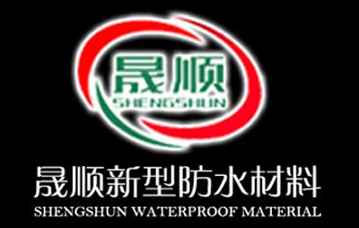 晟顺防水品牌logo图片