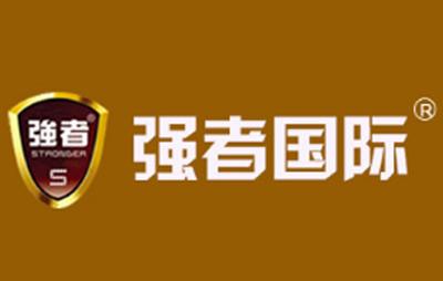 强者国际防水品牌logo图片