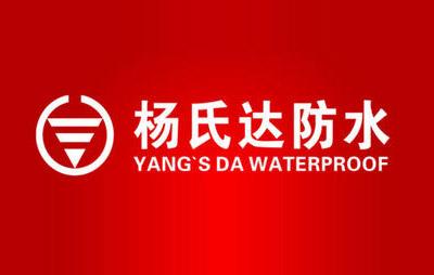 四川杨氏达防水材料有限公司