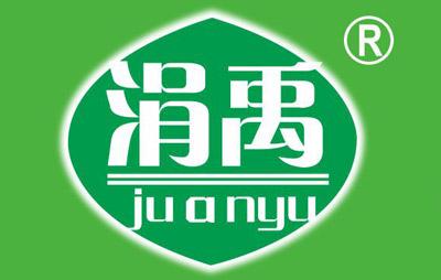 涓禹防水品牌logo图片