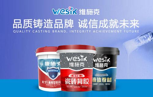 广州维施克防水招商手册 免费加盟,基础投资 2~5万成就您的财富梦