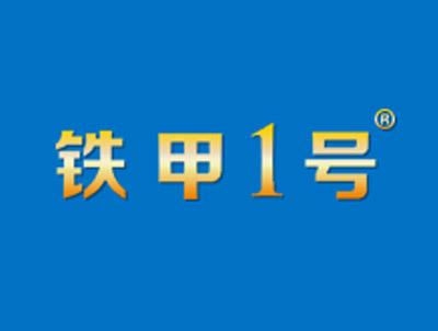 福建铁甲一号建材有限公司企业形象图片logo