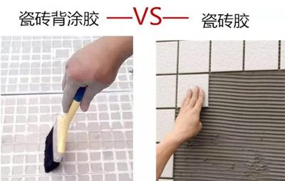 瓷砖背胶与瓷砖胶的区别