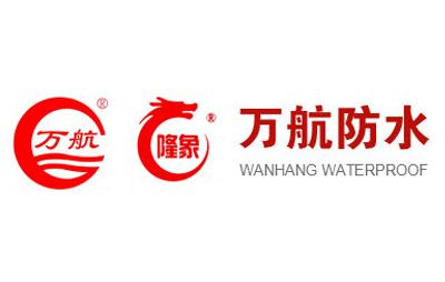 潍坊市万航防水科技有限公司企业形象图片logo