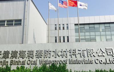 天津滨海澳泰防水材料有限公司