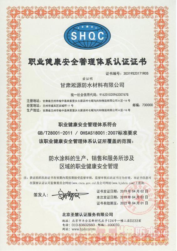 淞源防水品牌店面形象职业健康安全管理体系认证证书