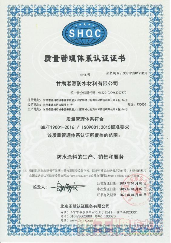 淞源防水品牌店面形象质量管理体系认证证书