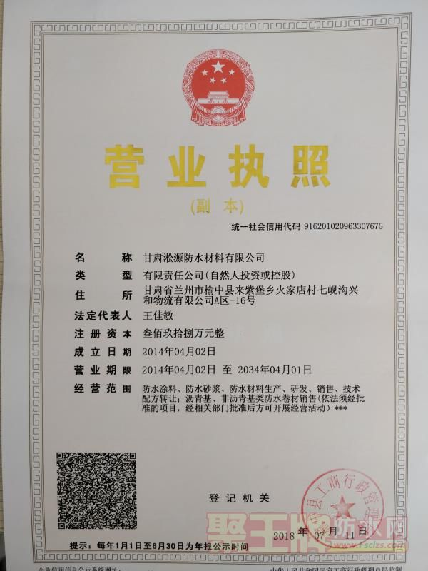 甘肃淞源防水营业执照
