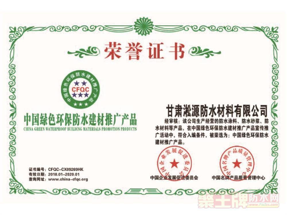 中国绿色环保防水建材推广产品