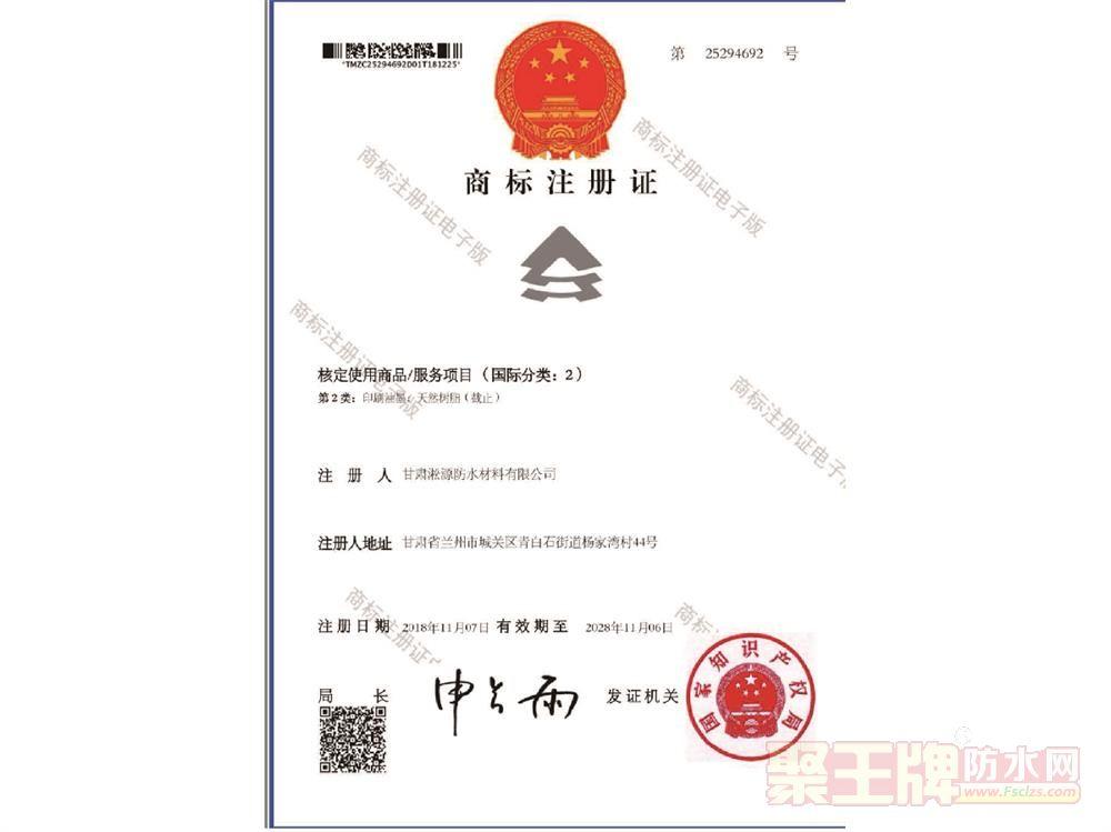 甘肃淞源防水涂型注册商标
