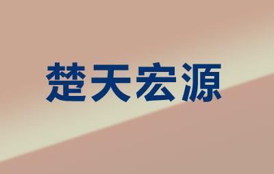 楚天宏源防水品牌logo图片