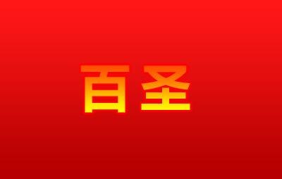 百圣防水品牌logo图片