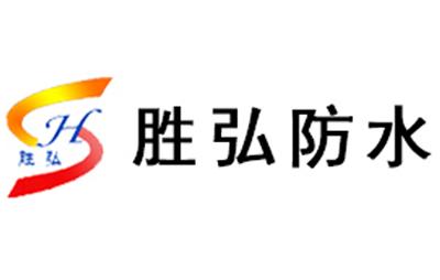 胜弘防水品牌logo图片