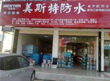 美斯特防水海南三亚专卖店