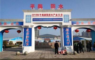 平舆县防水展