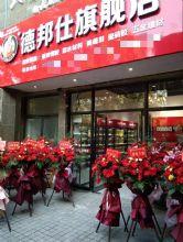 浙江湖州加盟店