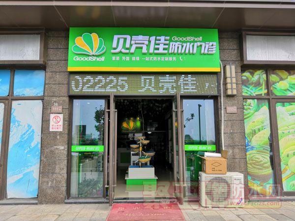 镇江贝壳佳防水店门面