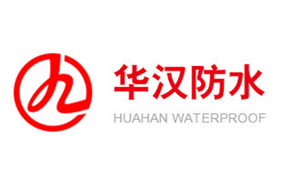 潍坊市华汉防水材料有限公司企业形象图片logo