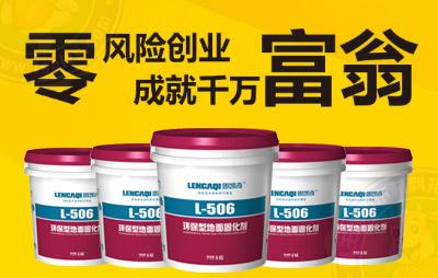 朗凯奇L-506 环保型地面固化剂