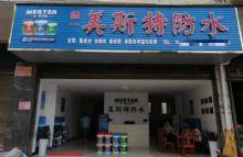 美斯特防水永州零陵区专卖店