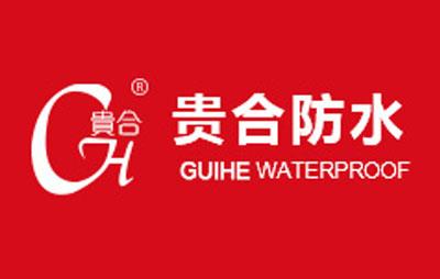 贵合防水品牌logo图片