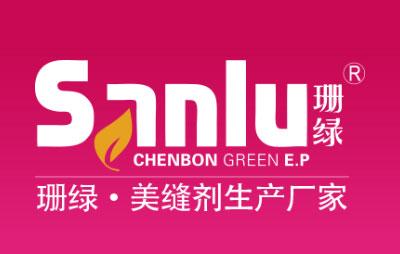 珊绿防水品牌logo图片