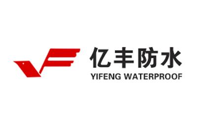 亿丰防水品牌logo图片