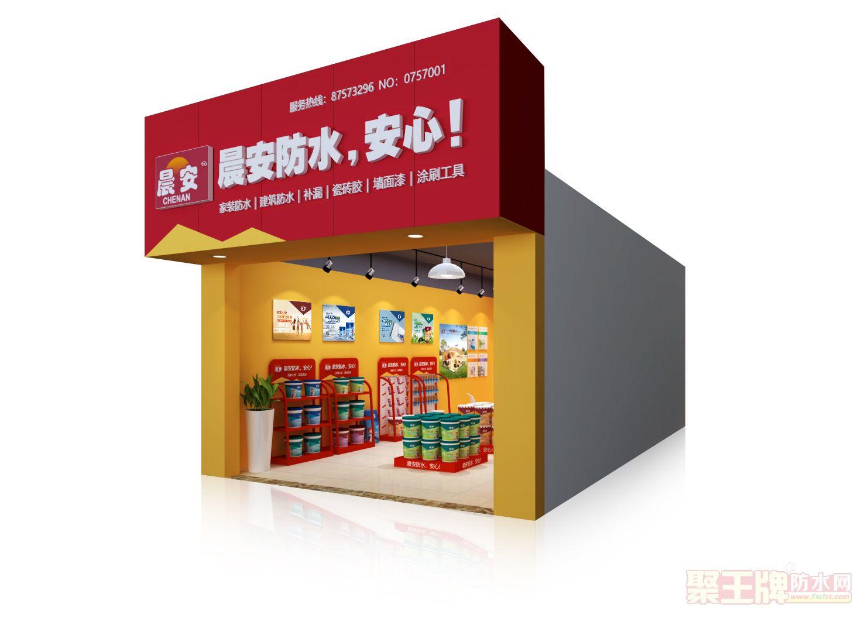 晨安防水品牌店面形象晨安防水郑州办事处