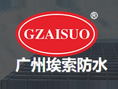 广州埃索新型材料有限公司