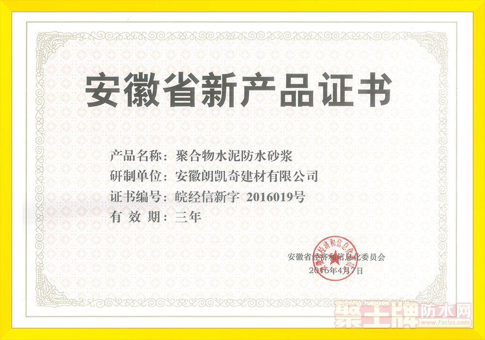 新产品证书