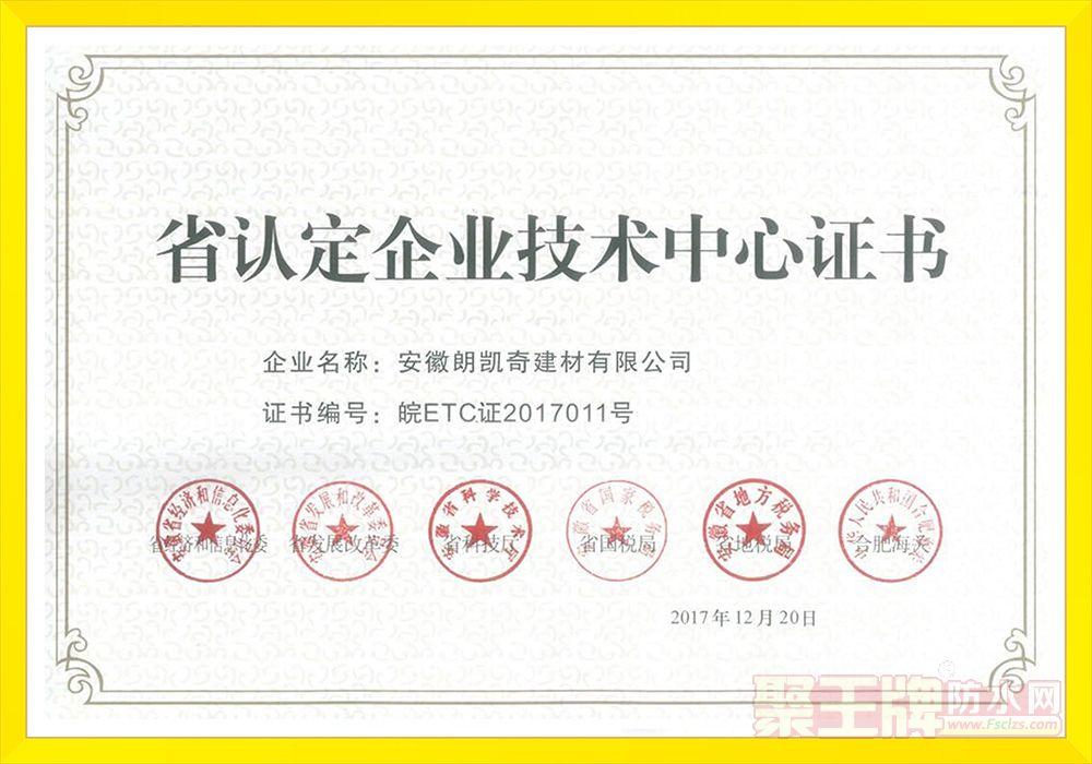 省认证企业技术中心