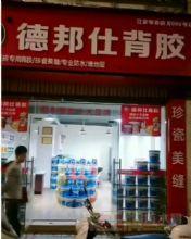 德邦仕江安加盟店
