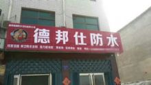 德邦仕加盟店