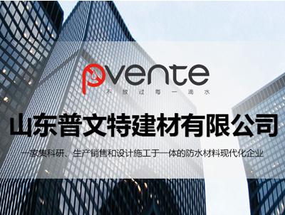 山东普文特建材有限公司企业形象图片logo