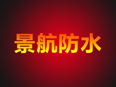 湖北景林建筑材料有限公司企业形象图片logo