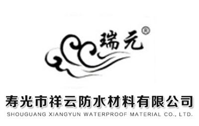 瑞元防水品牌logo图片