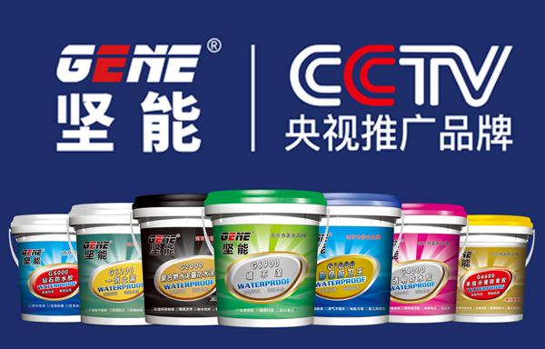 加盟坚能建材 南京实力防水家装材料厂家诚招代理经销商