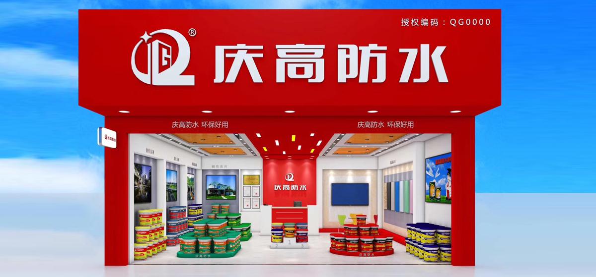 广州庆高建材有限公司