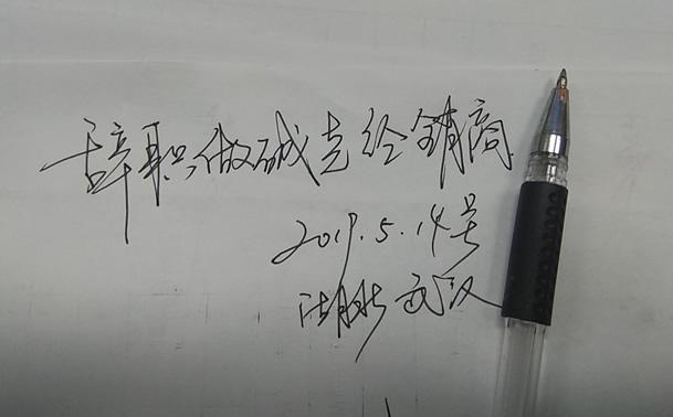 2019年5月市场员工又离职做碱克瓷砖背胶代理加盟商!