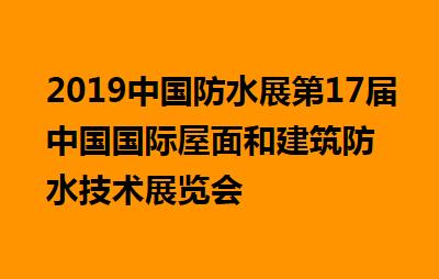 2019上海防水展