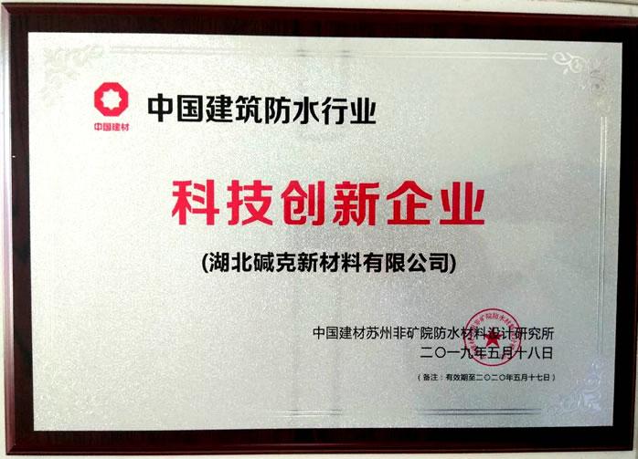 祝贺碱克公司获得科技创新企业和创新技术奖多项荣誉!